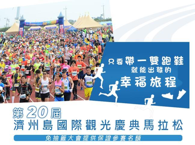 济州岛国际观光庆典马拉松简介